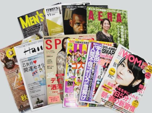 現存雑誌1-1024x768.jpg